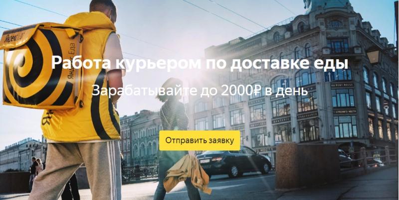 Требуется пеший курьер в компанию Яндекс Еда.