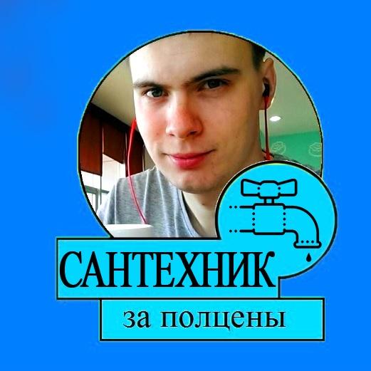 Сантехник недорого Евгений Ростов