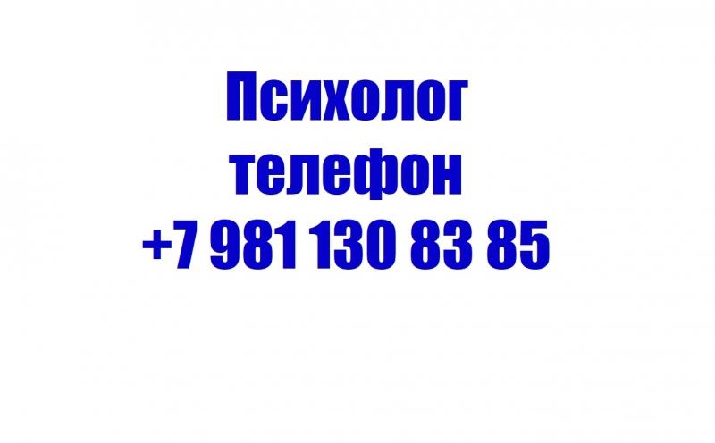 Психолог телефон 7 981 130 83 85