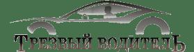 Услуга пьяный водитель в Москве