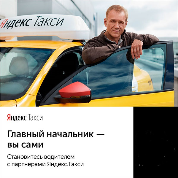 Открыт набор водителей в такси