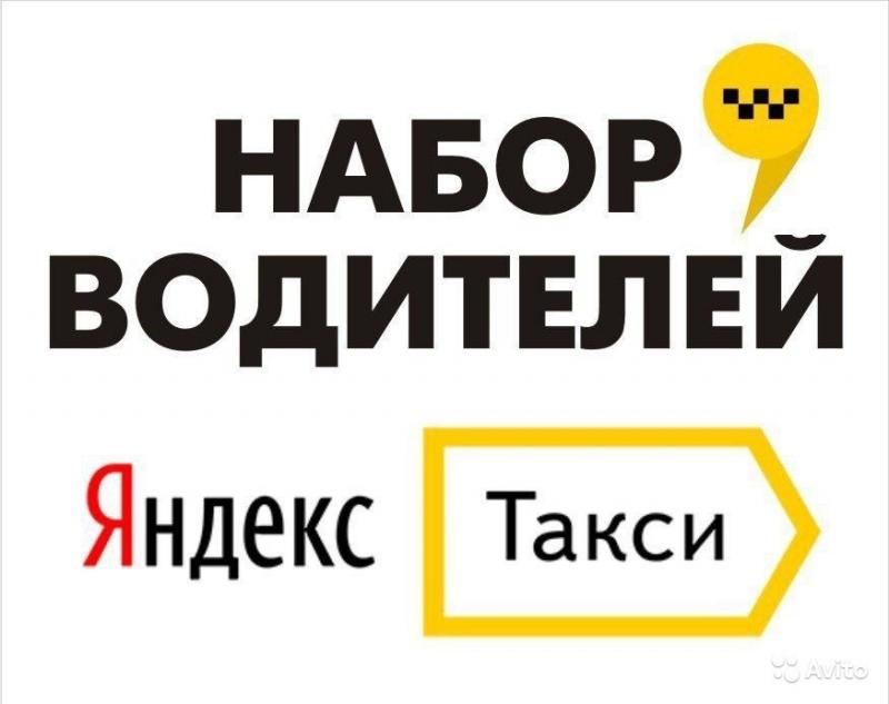 Работа водителем в Яндекс такси